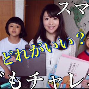 【幼児教育比較】公文/こどもチャレンジ/スマイルゼミ【どれがいい?】