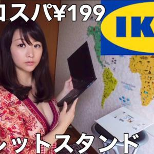【IKEA購入品紹介】買ってよかった199円最強コスパ【タブレットスタンド】