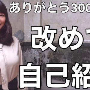 【改めて自己紹介】ありがとう3000登録【39年の人生を振り返る】