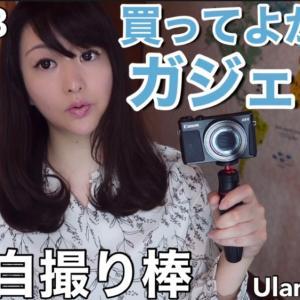 【コスパ便利ガジェット】三脚自撮り棒【Amazon2088円】