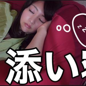 【添い寝】一緒にお昼寝しよう【午睡でスッキリ】
