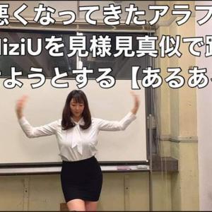 【あるある】アラフォーOLがNiziU『Take a picture』を踊り痩せようとする