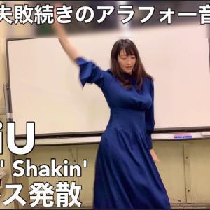 【婚活に失敗続きのアラフォー音楽教師】NiziU /Poppin' Shakin