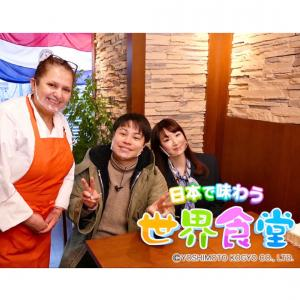 明日6/6日曜日TOKYO MX TVにて1930〜『日本で味わう世界食堂』に出演