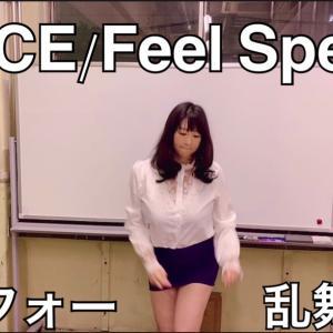 【TWICE/Feel Special】アラフォーがダイエットのために必死に乱舞する姿