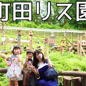 【シングルマザーの休日】町田リス園【看板が怖いけどリスに癒される】