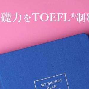 \TOEFL®に勝つ基礎力(後編)/