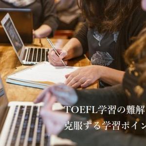 \専門的な英単語に直面することがTOEFL学習の第一重要事項/