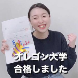 \ オレゴン大学合格(Yuiさん)おめでとうございます!!/