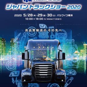 ★2020年ジャパントラックショー★