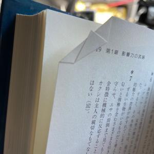 本の角折り