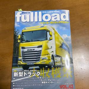 フルロード vol.42 本日発売!