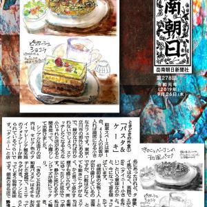 『ときどきの外食① パスタ&ケーキ』