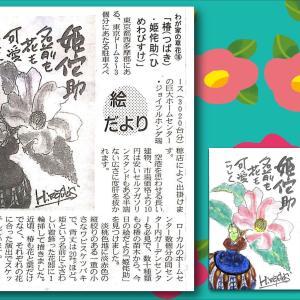 『わが家の草花⑯ 椿・姫侘助(ひめわびすけ)』