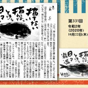 『魚① あじ』