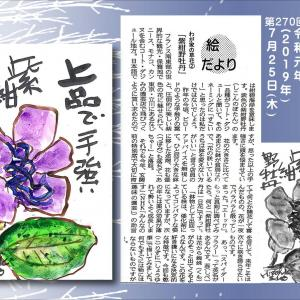 『わが家の草花② 紫紺野牡丹』
