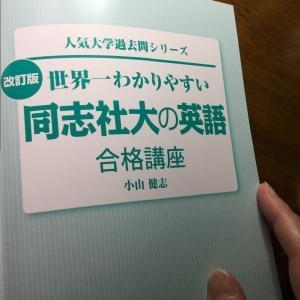 世界一わかりやすい〜人気大学過去問シリーズの本