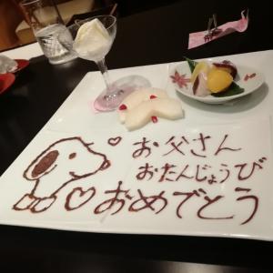 父の誕生日ディナー