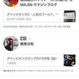 明日の午前勝負と阪神J Fじゃ