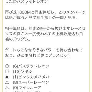 札幌2歳Sはド本線でGETじゃ!明日は更に決めたるで〜