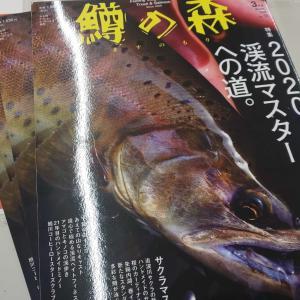 熊谷店 鱒の森&IOSファクトリー