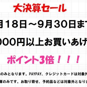 大決算セール!!!ポイント3倍!!!