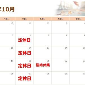 明日20日は定休日、明後日21日は臨時休業です。