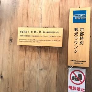 アメックスの京都ラウンジに行ってきたよ!