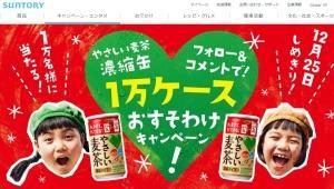 やさしい麦茶濃縮缶1ケース(30本!)を1万名様にプレゼント