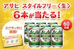 アサヒ スタイルフリー〈生〉 缶350ml ×6本 プレゼント