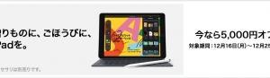 iPadが今なら5,000円オフ。ビックカメラ