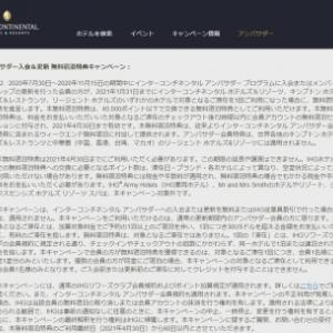 インターコンチIHGアンバサダー入会&更新 無料宿泊特典キャンペーン
