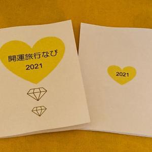 開運旅行なび2021☆ご予約開始!