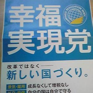 札幌北後援会のお手伝い。