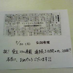 5.21今年三度目の北見へ!