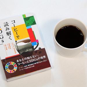 コーヒーとSDGs