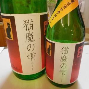 【猫魔の雫純米吟醸ひやおろし】発売開始!