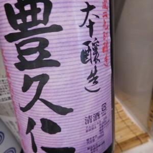 【豊久仁本醸造氷温熟成酒】が美味しいって!(^_-)-☆