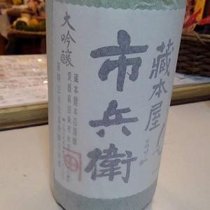 幻の銘酒中の銘酒が!【市兵衛大吟醸酒】