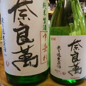 「奈良萬純米生酒シリーズ」ラストが入荷【中垂れ】です♪
