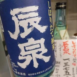 【辰泉しぼりたて純米うすにごり生】再入荷しました!