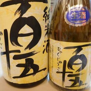 今年は純米酒で♪【百十五純米生原酒】稲川さんから~♪