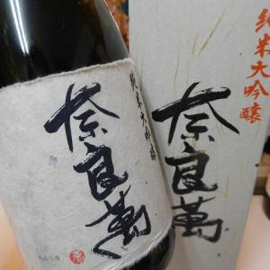 再入荷♪【奈良萬純米大吟醸酒】宜しくです♪