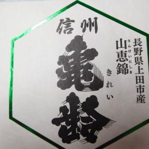ブログ酒:お待たせしました!【信州亀齢純米吟醸生山恵錦】入荷です!