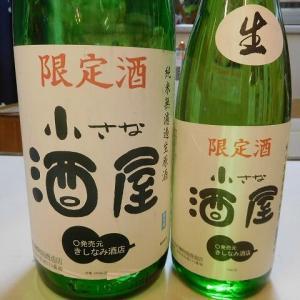 オリジナル酒【小さな酒屋純米無濾過生原酒】今年は間違いなく!