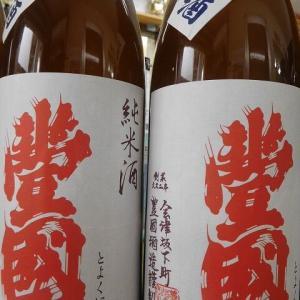 豐圀酒造さんの超限定販売酒【豐圀純米おり酒】