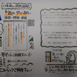 オリジナル酒【心ひとつ純米無濾過原酒】ラストが見えた!
