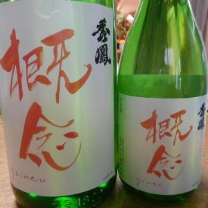秀鳳酒造さんから新しい挑戦のお酒【秀鳳概念本醸造】入荷です!