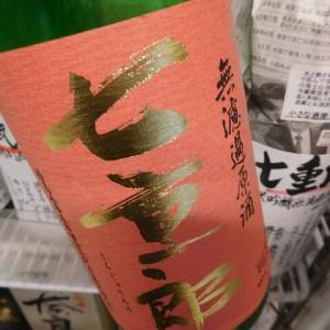 安定した人気の【七重郎純米吟醸酒】