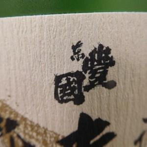 東豊国【超 純米酒】で待ってます♪
